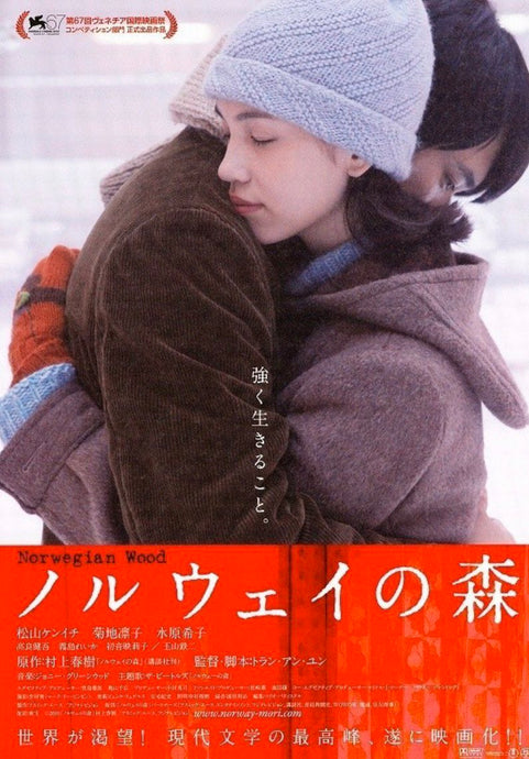 "<a href=""https://www.imdb.com/title/tt1270842/"" target=""_blank""><u>「Norwegian Wood」(2010)</u></a><br><br>Directed by Tran Anh Hung<br>Midori"