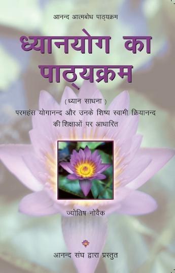 Lessons in Meditation in Hindi