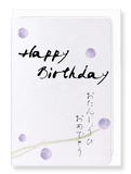 Birthday in japanese