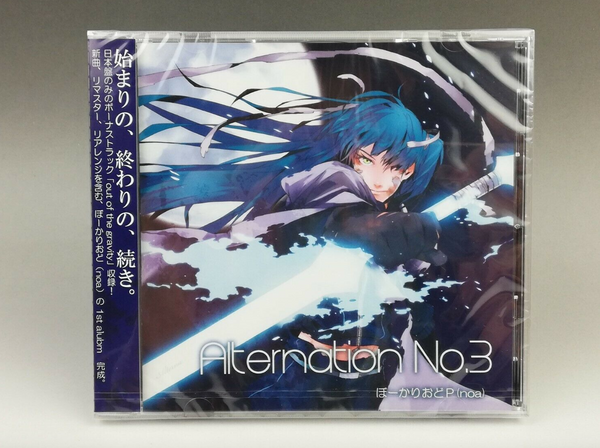 Hatsune Miku CD【Alternation No.3】by Vocaliod-P His Original Autograph included