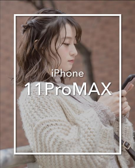 iPhone 11 ProMAX