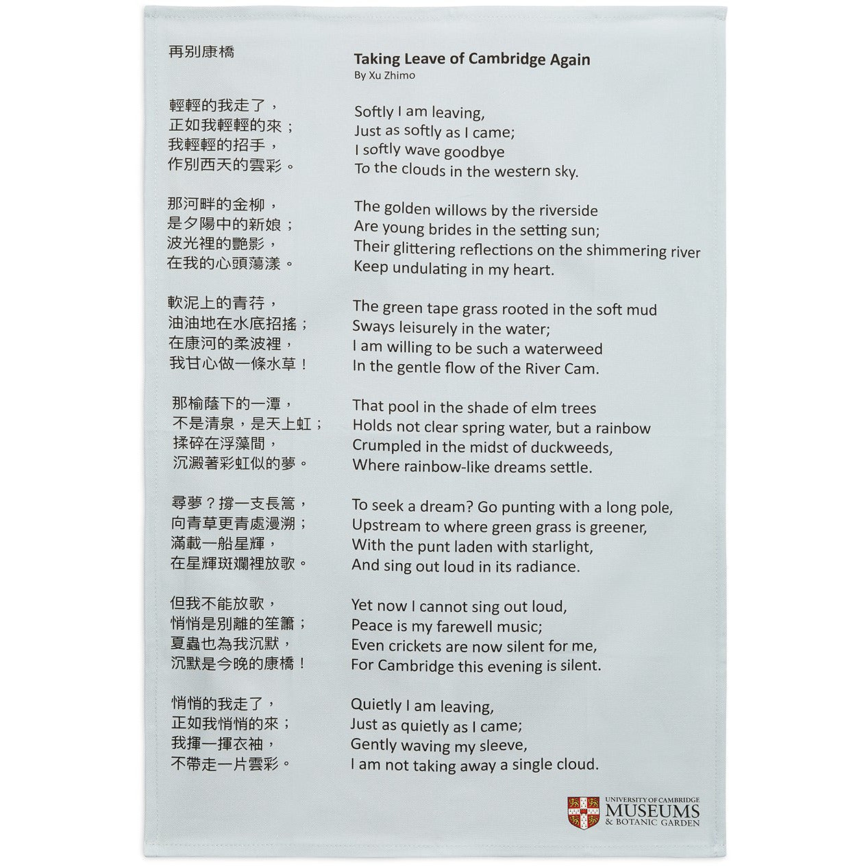 Featured image for the project: Xu Zhimo, Taking Leave of Cambridge Again - tea towel
