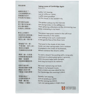 Linen tea towel - Xu Zhimo, Taking Leave of Cambridge again. Poem printed in Chinese and English translation. Brought to you by CuratingCambridge.co.uk