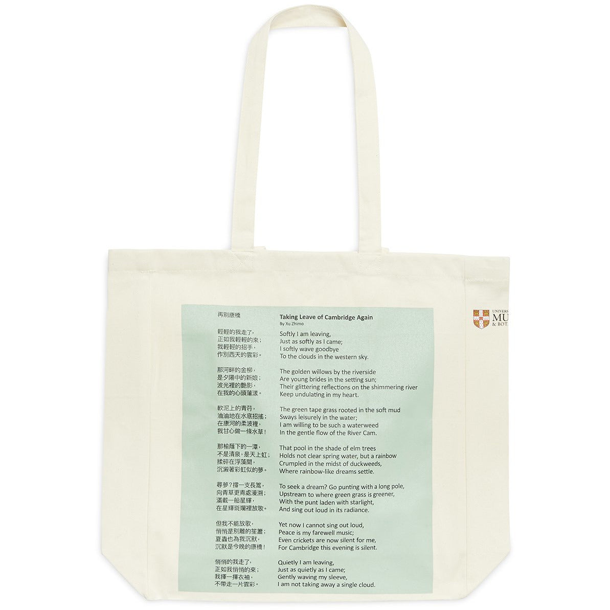 Featured image for the project: Xu Zhimo, Taking Leave of Cambridge Again - Tote bag