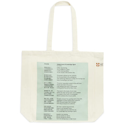Tote bag - Xu Zhimo, Taking Leave of Cambridge Again. Kings College alumni. Brought to you by CuratingCambridge.co.uk