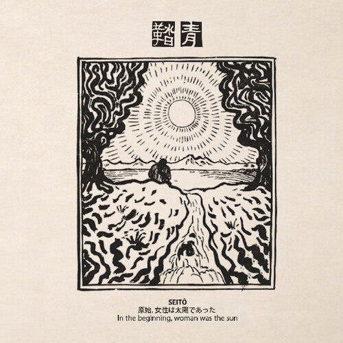 Seito: In Beginning Woman Was the Sun / Various