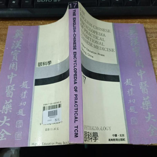 Used Bilingual Chinese & English Encyclopaedia series Book 17 Ophthalmology Medical Book