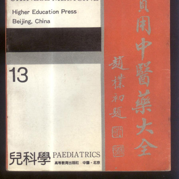 Used Bilingual Chinese & English Encyclopaedia series Book 13 Pediatrics Children Medical Book