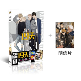 New Old Xian 19 Days Art Collection Book Chinese Comic Book illustration Artwork  Painting Collection Drawing Book