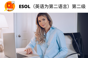 ESOL (English For Speakers of Other Languages)  Level 2