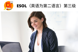 ESOL (English For Speakers of Other Languages)  Level 3