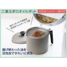Load image into Gallery viewer, Yoshikawa Cooking Oil Filter Pot