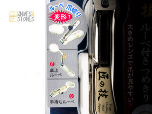 GreenBell Takumi No Waza (匠の技) Nail Clipper with Magnifying Glass G-1004