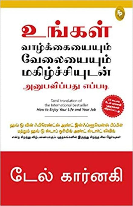 How to Enjoy Your Life and Your Job (TAMIL)- 99bookscart-secondhand-bookstore-near-me