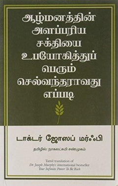 Your Infinite Power To Be Rich : Tamil- 99bookscart-secondhand-bookstore-near-me