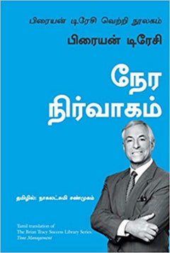 Nera Nirvagam- 99bookscart-secondhand-bookstore-near-me