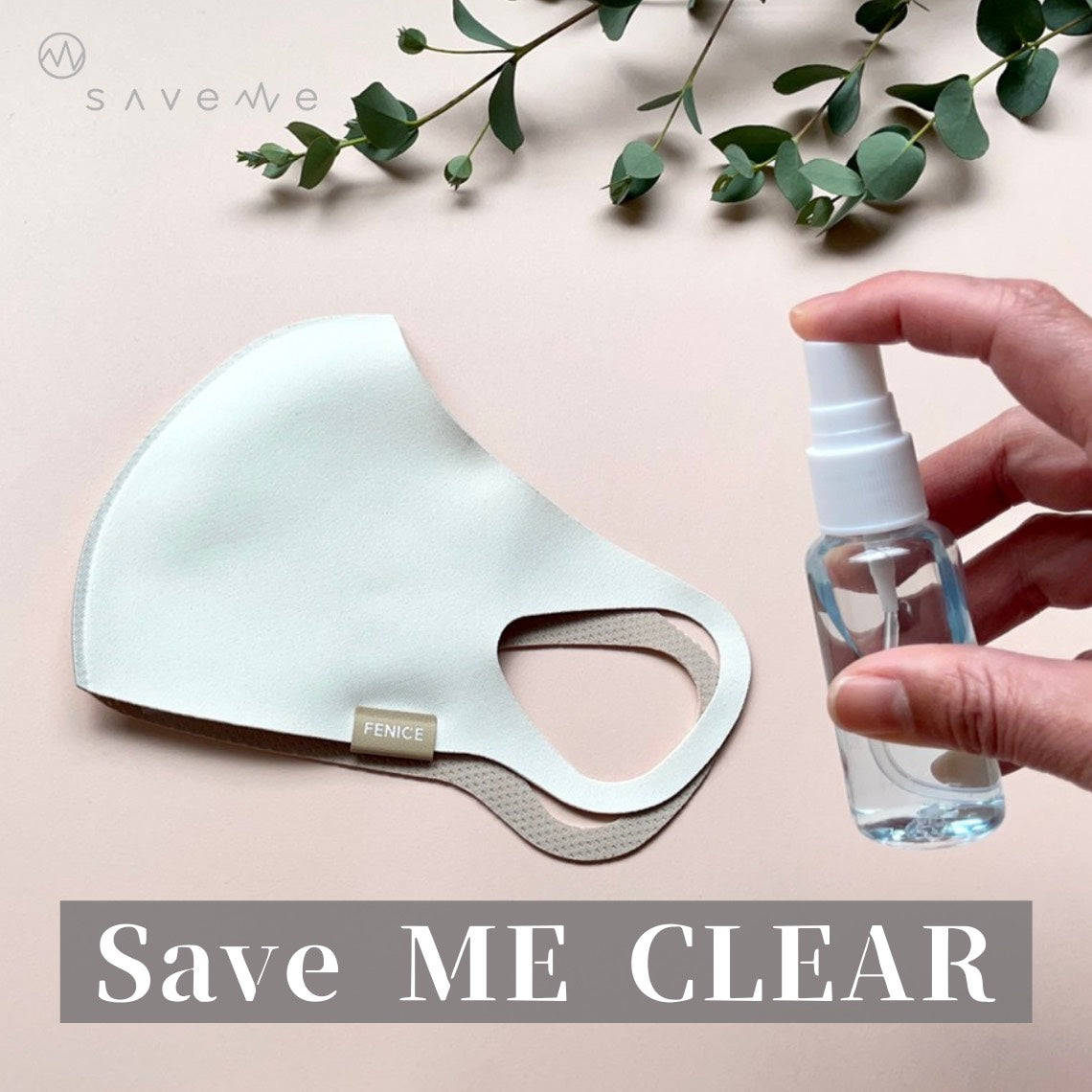 Save ME CLEAR 除菌ミスト 10ml