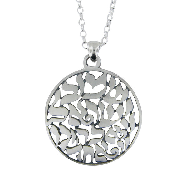Shema Sh'ma Yisrael Round Frame Flat Pendant Necklace Silver Rolo Chain