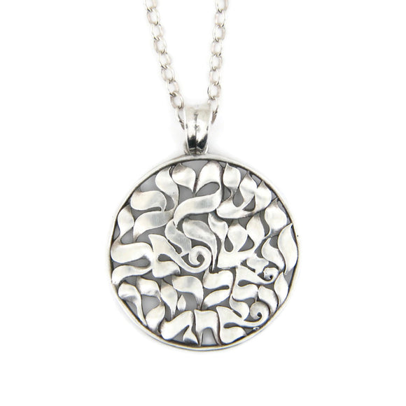 Medium Shema Sh'ma Yisrael Round Frame 3D Pendant Necklace Silver Rolo Chain