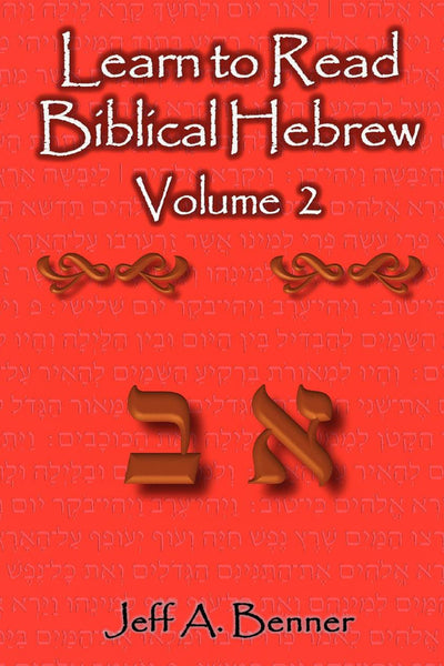 Learn to Read Biblical Hebrew, Volume 2