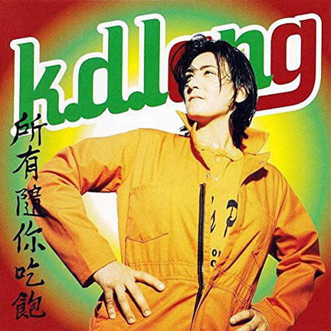 kd lang / All You Can Eat 25th anniversary orange and yellow coloured vinyl LP