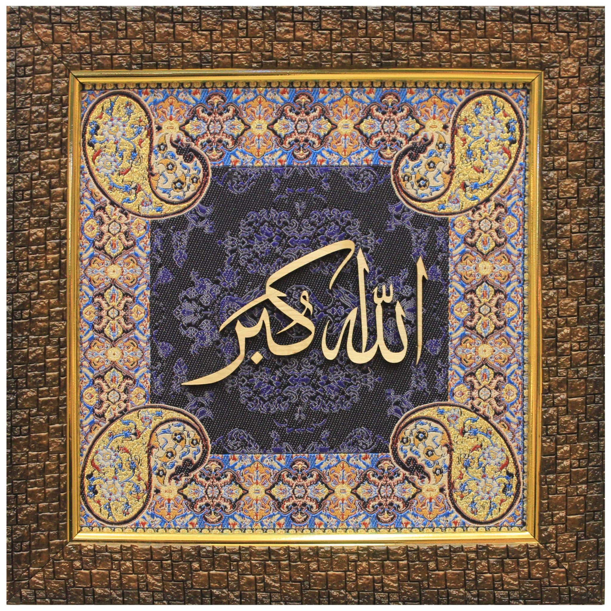 Allahu Akbar, Carved Wood on Blue Terhan Silk Arabic Calligraphy