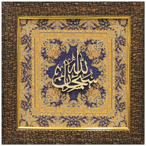 Subhan Allah (سُبْحَانَ ٱللَّٰهِ) - Carved Wood on Silk