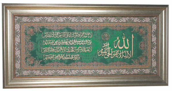 Ayatul Kursi - Carved Wood on Silk