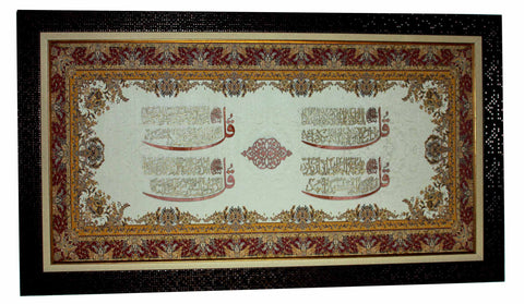 Four Qul - Carved Wood on Silk