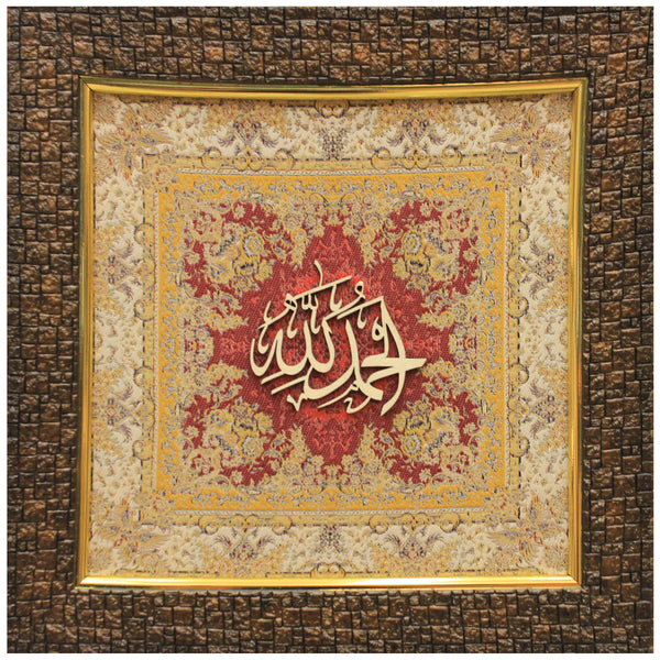 Alhamdulillah, Carved Wood On Silk Arabic Calligraphy