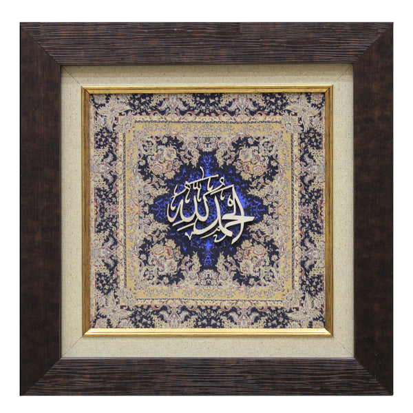 Alhamdulillah, Craved wood on silk in blue arabic calligraphy