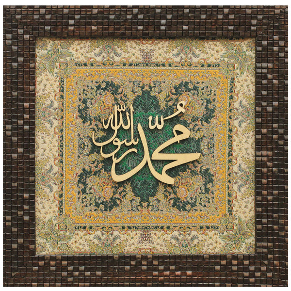 Muhammad Rasool Allah ( محمد رسول الله) Carved Wood on Silk