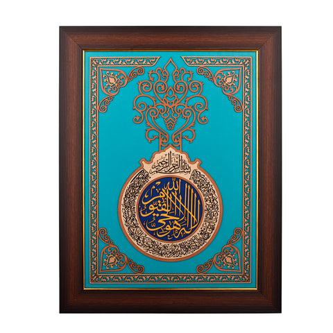 Ayatul Kursi Carved Wood On Leather
