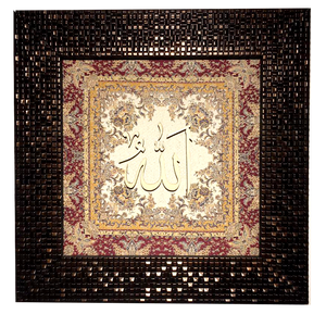Allah ( الله‎), Carved Wood on Silk