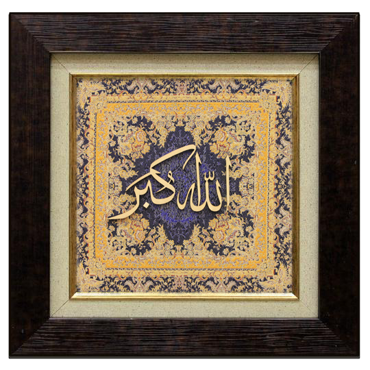 Allahu Akbar, Carved Wood on Silk Arabic Calligraphy