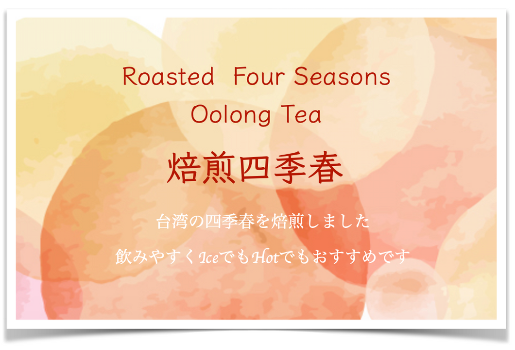 焙煎四季春・青茶(烏龍茶)/ Roasted  Four Seasons Oolong Tea 50g