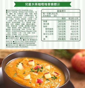 Canyon Kids Fruit Curry Cube 兒童水果咖哩塊150G (Dec Preorder)