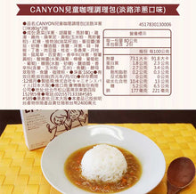 Load image into Gallery viewer, Canyon Kids Ready Made Awaji Onion 淡路洋蔥口味 80g *2 (Dec Preorder)
