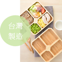 Load image into Gallery viewer, La-boos Square Portion Control Plates 方形竹製健康餐盤