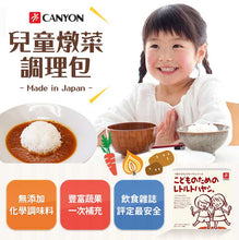 Load image into Gallery viewer, Canyon Kids Ready Made Vegetable Stew 兒童燉菜調理包 80g *2 (Dec Preorder)