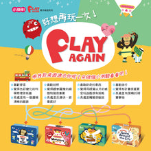 Load image into Gallery viewer, 【PLAY AGAIN 】Monsters' party 怪獸派對