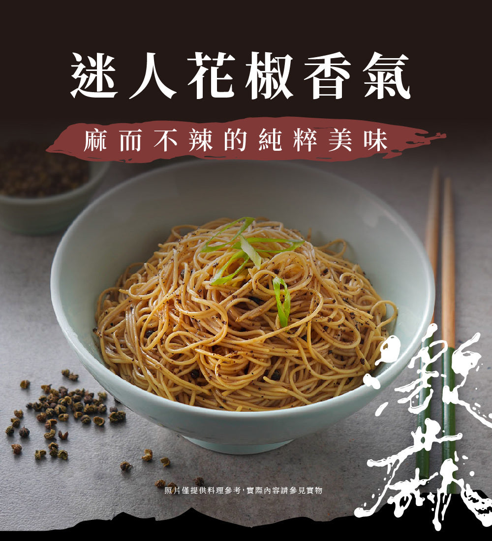 詹麵-激麻拌麵(3入裝) James's Sichuan Pepper Noodles