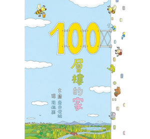 100層樓的家 (Late Oct Preorder)