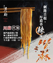 Load image into Gallery viewer, 詹麵-激麻拌麵(3入裝) James's Sichuan Pepper Noodles