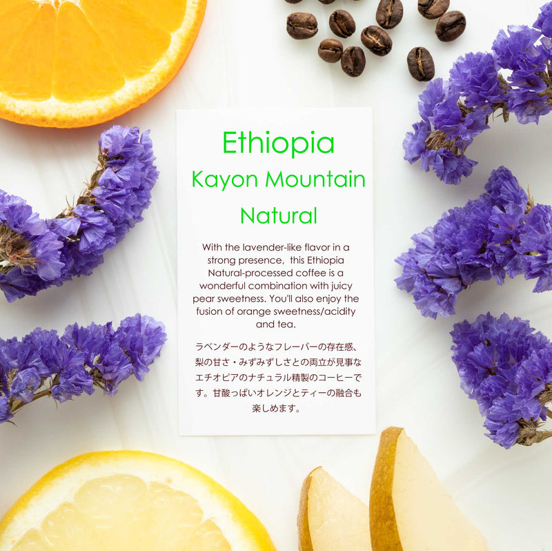 Kayon Mountain Natural 【梨】