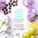 Decaf Shakiso Natural 【フローラル】