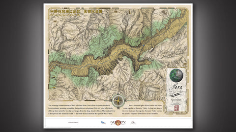 Photo of Serenity Valley Map Limited-Edition Lithograph