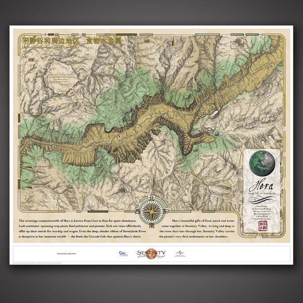 Serenity Valley Map Limited-Edition Lithograph