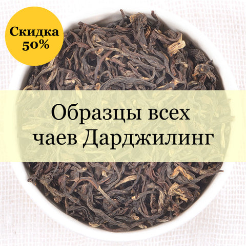 Образцы всех чаев Дарджилинг (Sample of all Darjeeling Teas)