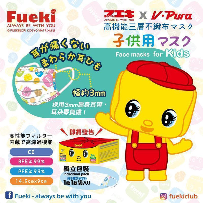 👦🏻Individual Packing Fueki kids masks (30 Pcs)👧🏻 (Avaliable Now)